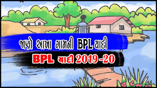 All Village New BPL Yadi Gujarat 2019-20
