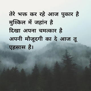 Prayers in time of epidemic, poem on corona, epidemic poem in hindi,prayer poem on mahamari