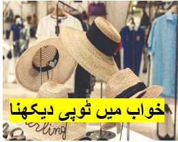 khwab mein topi dekhna, خواب میں ٹوپی دیکھنا
