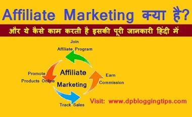 Affiliate Marketing क्या है ? कैसे शुरू करें और पैसे कमाए
