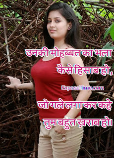 कमाल की मोहब्बत थी उनको हमसे New Lajawab Hindi Shayari