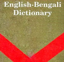English to Bangla Dictionary Free Android Software