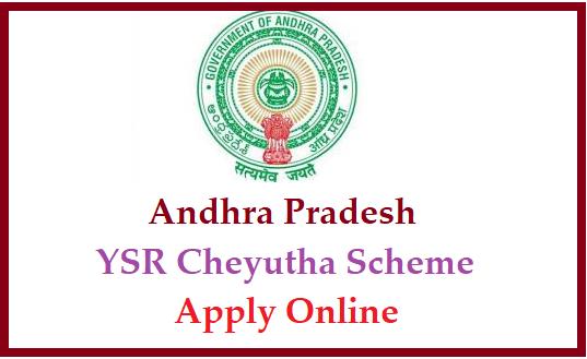 AP YSR Cheyutha Scheme 2020: Apply Online /2020/06/ap-ysr-cheyutha-scheme-2020-navasakam.ap.gov.in.html