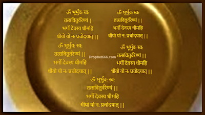 Gayatri Mantra Remedy for Safe and Problem Free Delivery