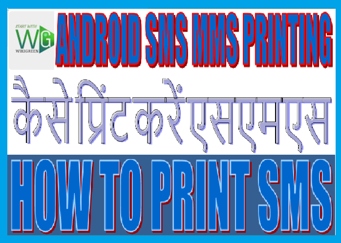 http://www.wikigreen.in/2019/11/how-to-print-your-mobile-phone.html