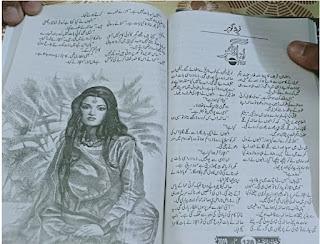 Apna Gher Afsana By Fareeda Goher Pdf Free Download