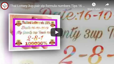 Thai Lottery 3up pair vip formula numbers Tips 16 October 2019