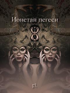 Ионетан пегеси Cover