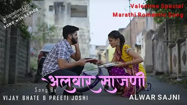 अलवार साजण Alwar Sajni Lyrics - Vijay Bhate, Preeti Joshi