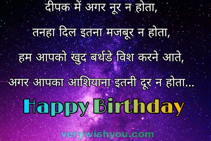 Birthday Shayari In Hindi with Images