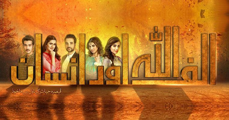 Title Song Of Alif Allah Aur Insaan Download Mp3 And Lyrics