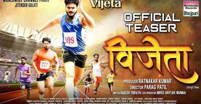 Bhojpuri movie Vijeta