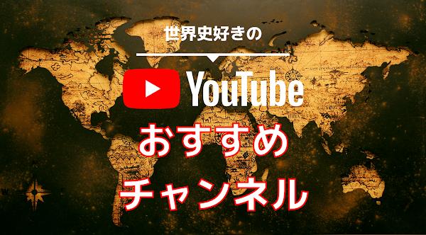 おすすめYoutuberは歴史系!咲熊さん&よつばchさん
