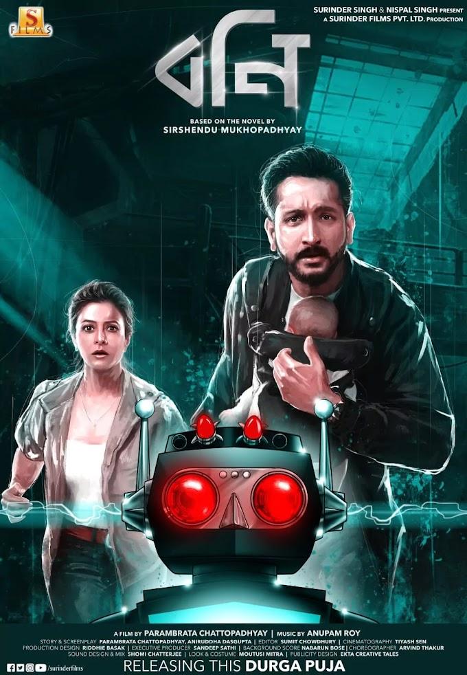 Bony Movie: Parambrata Chatterjee and Koel Mallick's Upcoming Science Fiction Thriller