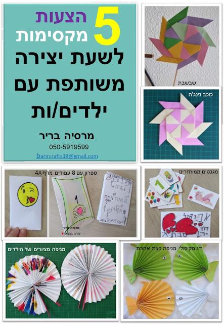 5 הצעות מקסימות לשעת יצירה משותפת עם ילדות וילדים.