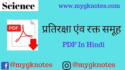 प्रतिरक्षा एवं रक्त समूह (Immunity and Blood Groups) PDF In Hindi