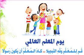 , منشورات عن اليوم العالمي للمعلم 1439-1440 + صور لليوم العالمي في السعودية للمعلم