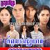 Kampoul Pechakheat 6 Continue
