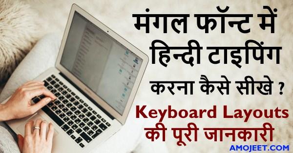 mangal-font-mei-hindi-typing-karna-kaise-sikhe-mangal-font-keyboard-layouts-ki-puri-jankari