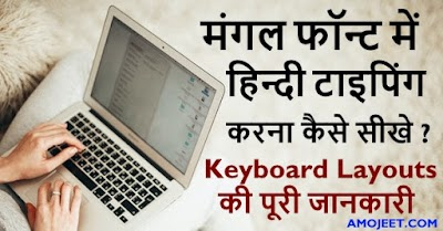 Mangal Font में Hindi Typing करना कैसे सीखे ? Keyboard Layouts की पूरी जानकारी