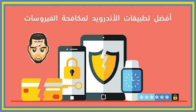 أفضل خمس برامج Antivirus مجاناً لهواتف الإندرويد لعام 2021