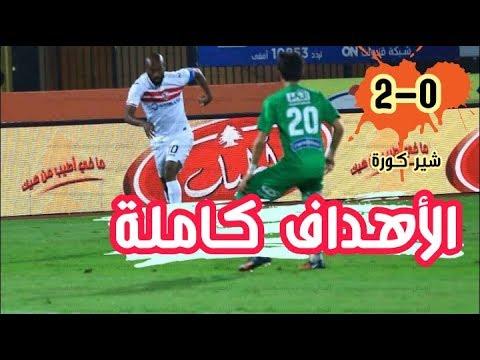 شاهد اهداف مباراة الزمالك والشرقية في كاس مصر .. مباشر