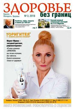 Читать онлайн журнал Здоровье без границ (№3 2018) или скачать журнал бесплатно