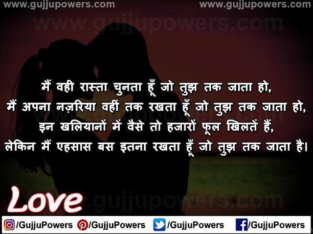 love shayari status wallpaper download