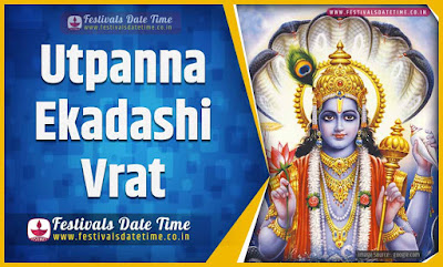 2023 Utpanna Ekadashi Vrat Date and Time, 2023 Utpanna Ekadashi Festival Schedule and Calendar