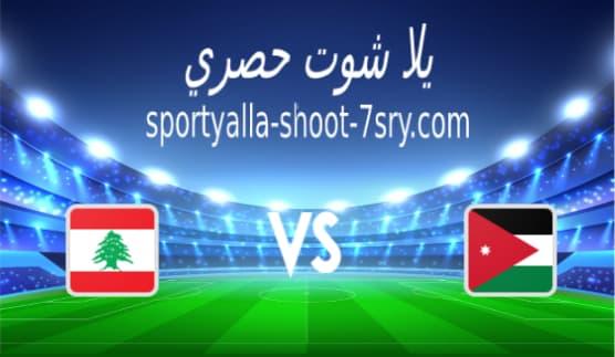 مشاهدة مباراة الكويت ولبنان بث مباشر اليوم 29-3-2021 مباراة ودية