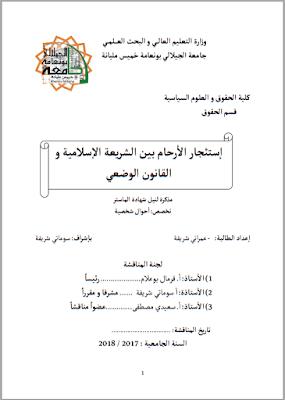 مذكرة ماستر: إستئجار الأرحام بين الشريعة الإسلامية والقانون الوضعي PDF