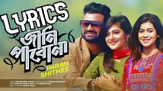 Jani Pabona (জানি পাবোনা) Lyrics By Imran Mahmudul and Shithee Sarker