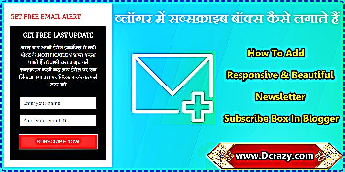 blog me responsive newsletter subscribe box widget kaise add kare in hindi