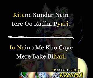 Kitane-Sundar-Nain-Tere-Krishna-Quotes