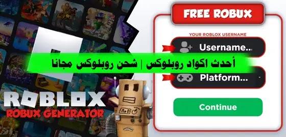 رابط شحن روبلوکس مجانا, شحن Roblox مجانا, فلوس roblox مجانا, كيف تحصل على robux مجانا بدون رقم هاتف, شحن robux مجانا, شحن روبلوکس جرير, كيفية شحن Roblox مجانا