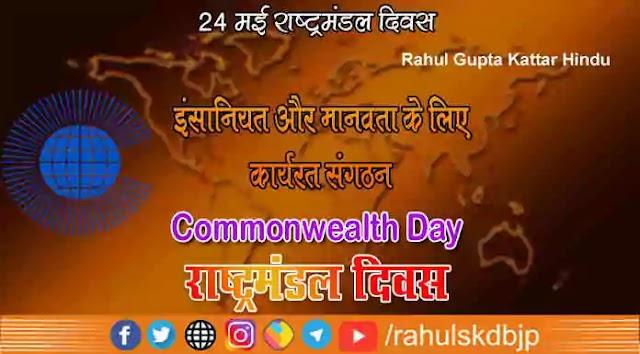 क्या आप जानते है राष्ट्रमंडल दिवस (Commonwealth Day) कब मनाया जाता है?