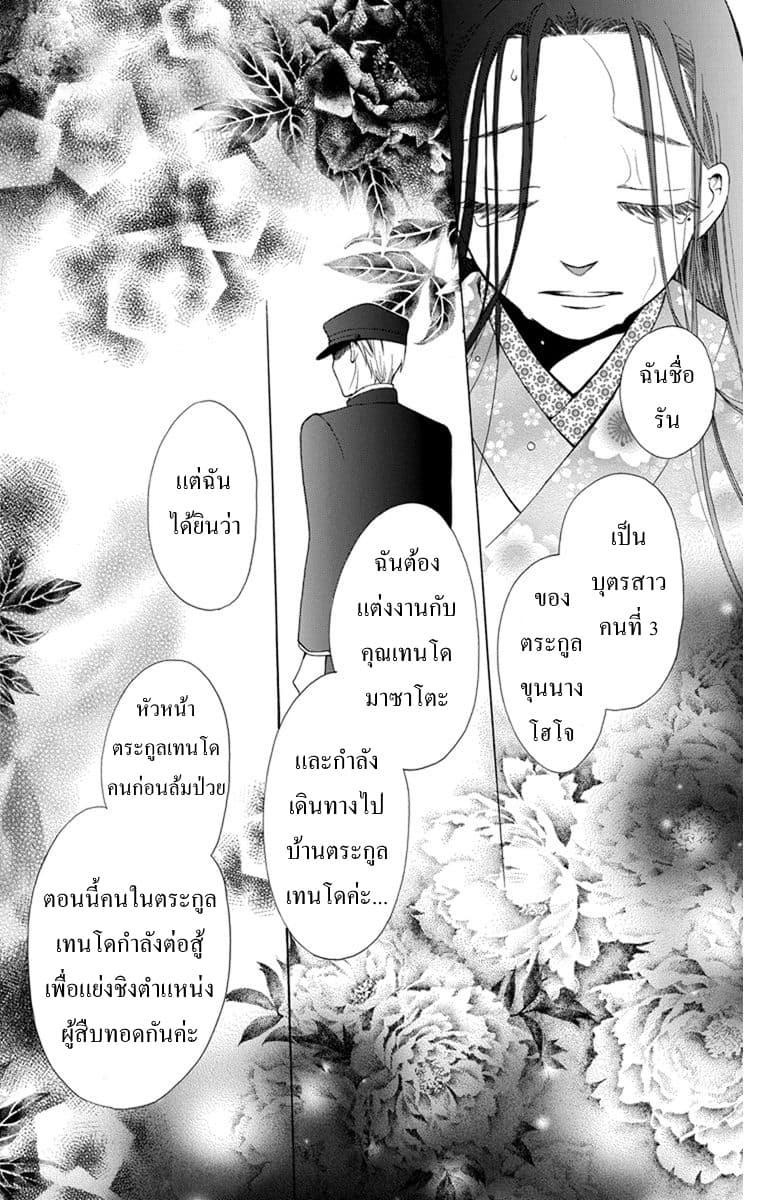Tendou-ke Monogatari - หน้า 11