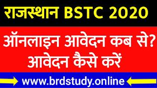 Raj Pre BSTC Online Form 2020