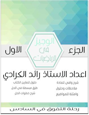 ملزمة الوجيز في الرياضيات للصف السادس العلمي بفرعيه الأحيائي و الطتبيقي للأستاذ رائد الكرادي 2017
