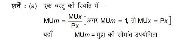 Class 11 micro Economics CBSE Notes chapter 5 Consumer ' s Equilibrium and Demand ( 5 . उपभोक्ता का व्यवहार और माँग ) in hindi Medium 2019 , 2020  latest