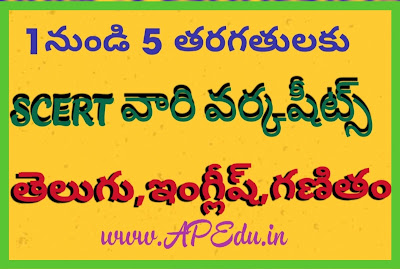 Worksheets for primary classess - SCERT Work Books for Telugu, English, Maths