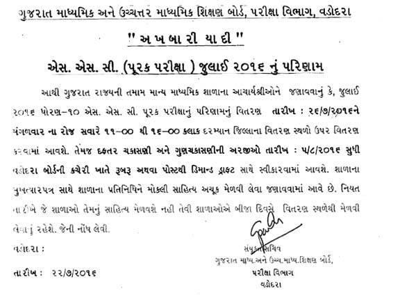 Result Notification for SSC Std. 10 Purak Pariksha / Supplementary Exam July 2016