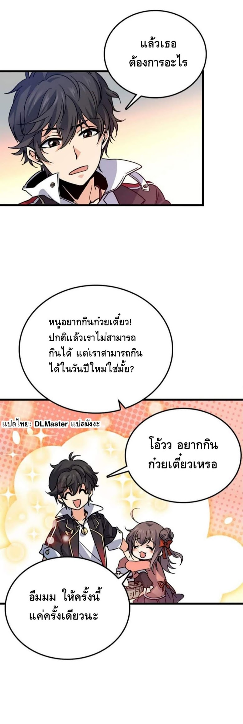 Spare Me, Great Lord! - หน้า 12