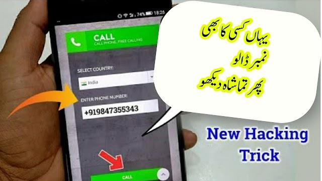 Phone number information