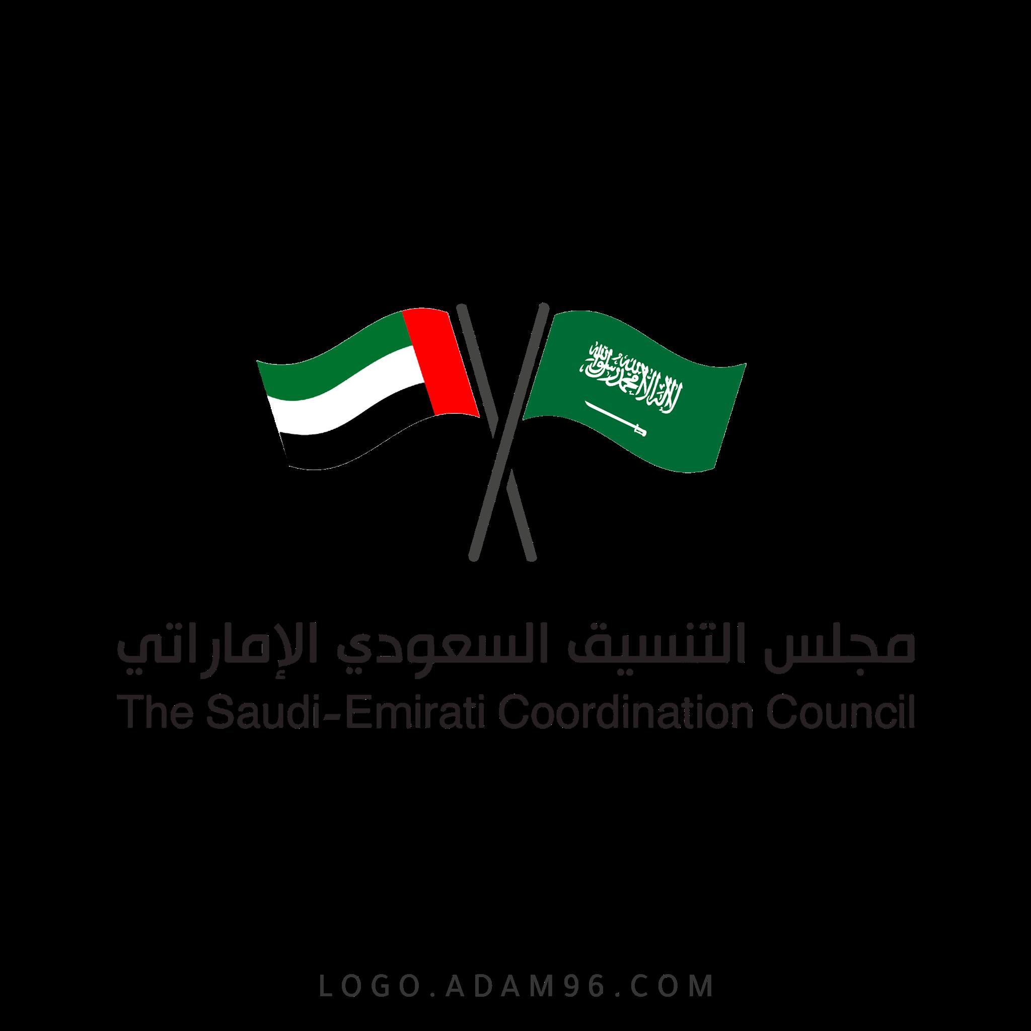 تحميل شعار مجلس التنسيق السعودي الإماراتي الرسمي لوجو عالي الجودة بصيغة PNG