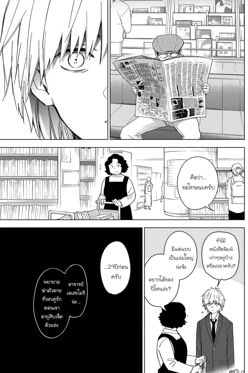 อ่านการ์ตูน Shounen no Abyss ตอนที่ 25 หน้าที่ 16