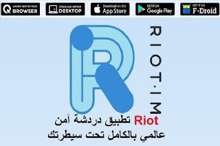 Riot تطبيق دردشة آمن عالمي بالكامل تحت سيطرتك