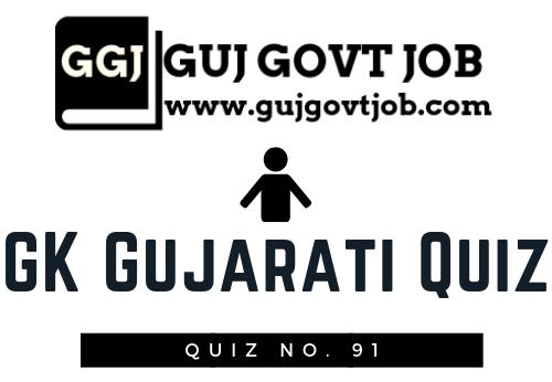 GK Gujarati Quiz - Daily Test 91 Bin Sachivalay Talati