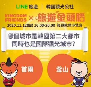 LINE旅遊金頭腦 答案/解答 11/12