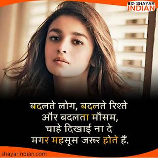 Badalte Log Rishte Mausam : Sad Shayari in Hindi